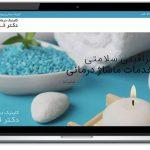 طراحی سایت درمانی