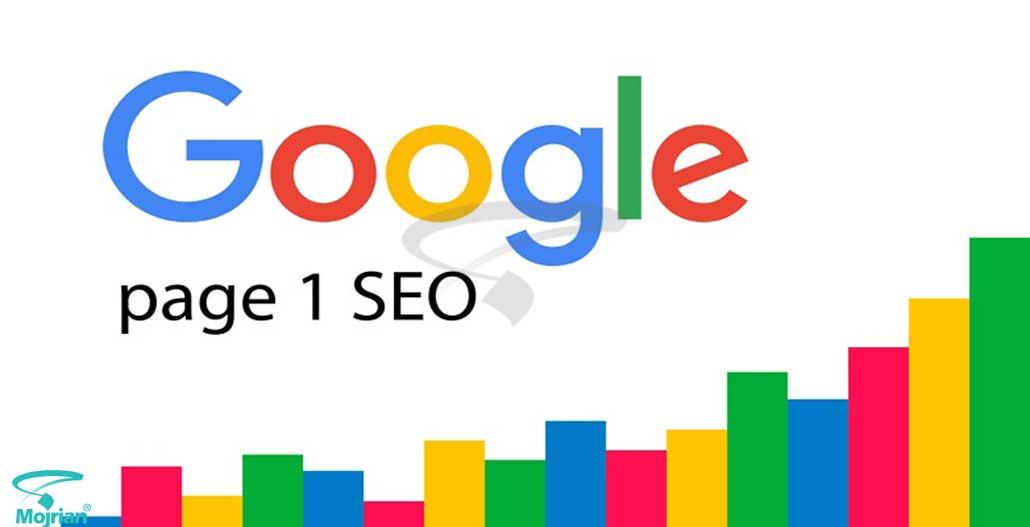 چگونه سایت مان در صفحه اول گوگل قرار بگیرد؟