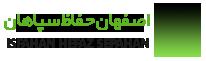 اصفهان حفاظ سپاهان